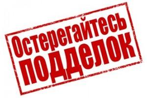 Остерегайтесь подделок! Как украинцам подделки продают